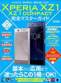 Xperia XZ1&XZ1 COMPACT完全マスターガイド (英和ムック らくらく講座 287)