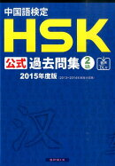 中国語検定HSK公式過去問集2級(2015年度版)