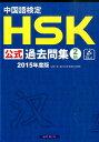 中国語検定HSK公式過去問集2級(2015年度版) [ 中国国家漢語国際推進事務室 ]
