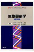 生物薬剤学改訂第2版