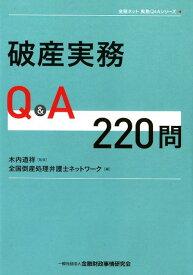 破産実務Q&A 220問 (全倒ネット実務Q&Aシリーズ) [ 木内道祥 ]