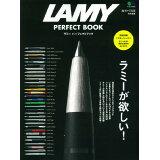LAMY PERFECT BOOK (エイムック 趣味の文具箱特別編集)