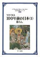 【バーゲン本】写真で見る100年前の日本1 暮らし