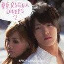 東京RAGGA LOVERS2