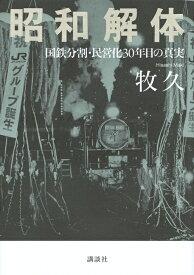 昭和解体 国鉄分割・民営化30年目の真実 [ 牧 久 ]