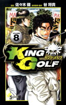 KING GOLF 8
