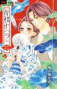青楼オペラ(11) (フラワーコミックス) [ 桜小路 かのこ ]