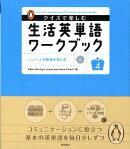 クイズで楽しむ生活英単語ワークブック(4)