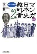 マンガ日本史教科書(2(近世・近現代編))第2版