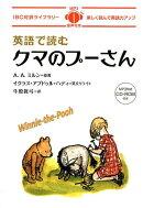 英語で読むクマのプーさん