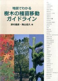 地図でわかる樹木の種苗移動ガイドライン [ 津村義彦 ]