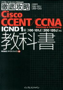 Cisco CCENT/CCNA Routing & Switching教科書