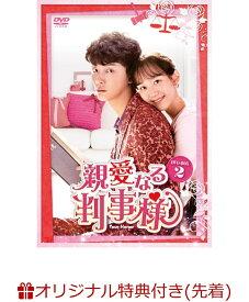 【楽天ブックス限定先着特典】親愛なる判事様 DVD-BOX2(L判ブロマイド付き) [ ユン・シユン ]