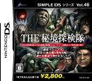 SIMPLE DSシリーズ Vol.46 THE 秘境探検隊