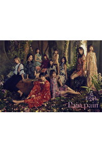 Pain,pain(初回限定盤CD+DVD)[E-girls]