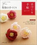 手づくり手帖(7(2015初冬号))
