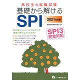 高校生の就職試験基礎から解けるSPI(2021年度版)