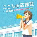 こころの応援歌〜合唱版 ダイナミック琉球・パプリカ・YELL