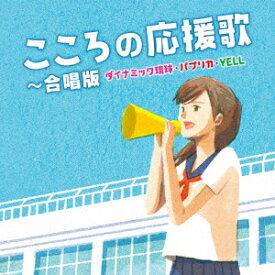 こころの応援歌〜合唱版 ダイナミック琉球・パプリカ・YELL [ (V.A.) ]
