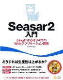 Seasar 2入門