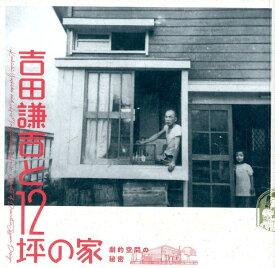 吉田謙吉と12坪の家 劇的空間の秘密 (LIXIL BOOKLET)