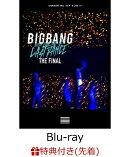 【先着特典】BIGBANG JAPAN DOME TOUR 2017 -LAST DANCE- : THE FINAL(Blu-ray Disc2枚組 スマプラ対応)(BIGBANGオ…