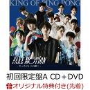 【楽天ブックス限定先着特典】FAKE MOTION -たったひとつの願いー (初回限定盤A CD+DVD)(ポストカード)