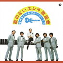 歌のないエレキ歌謡曲〜学生街の喫茶店(1973)