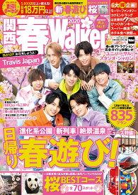 関西春Walker2020 ウォーカームック(68)