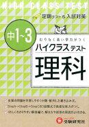ハイクラステスト理科(中1〜3)