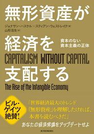 無形資産が経済を支配する 資本のない資本主義の正体 [ ジョナサン・ハスケル ]