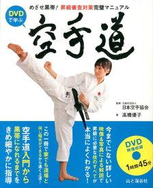 DVDで学ぶ空手道 めざせ黒帯!昇級審査対策完璧マニュアル [ 高橋優子(空手) ]