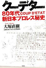 クーデター 80年代新日本プロレス秘史 [ 大塚直樹 ]