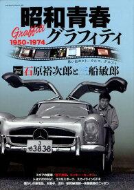 昭和青春グラフィティ 1950-1974思い出のヒト、クルマ、デキゴト (ヤエスメディアムック)