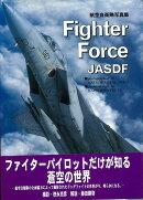 【バーゲン本】FighterForce JASDF-航空自衛隊写真集