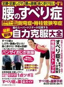【バーゲン本】腰のすべり症 最新最強自力克服大全