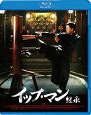 イップ・マン 継承【Blu-ray】