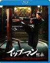 イップ・マン 継承【Blu-ray】 [ ドニー・イェン[甄子丹] ]