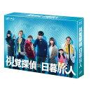 視覚探偵 日暮旅人 Blu-ray BOX【Blu-ray】