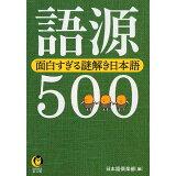 語源500 (KAWADE夢文庫)