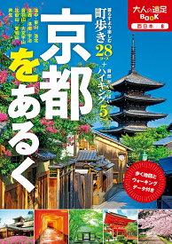 京都をあるく (大人の遠足BOOK)