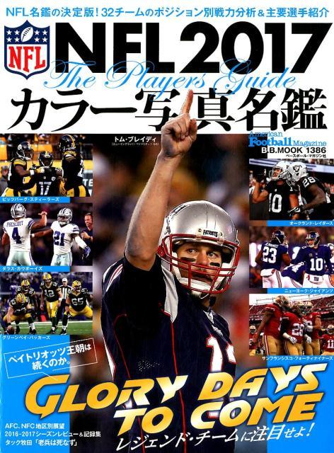 NFL 2017カラー写真名鑑 (B.B.MOOK American Football Mag)