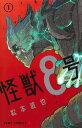 怪獣8号 1 (ジャンプコミックス) [ 松本 直也 ]