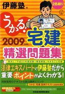 うかる!宅建精選問題集(2009年度版)