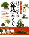いちばんていねいな はじめての盆栽の育て方 人気の74種の盆栽作業が、プロセス写真で詳しくわかる! [ 広瀬 幸男 ]