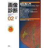 画像診断(Vol.40 No.2(202) 特集:MRI再入門ー放射線科医のためのマストアイテムーPar