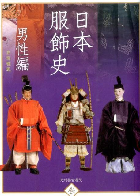 日本服飾史(男性編) 風俗博物館所蔵 [ 井筒雅風 ]