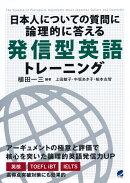 日本人についての質問に論理的に答える 発信型英語トレーニング