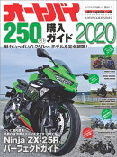 オートバイ250cc購入ガイド(2020)