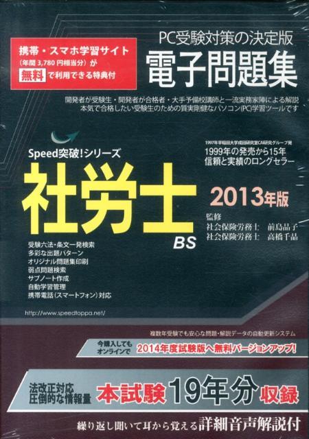 W>社労士電子問題集(2013年版) [ 前島晶子 ]